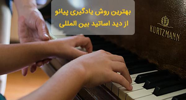بهترین روش یادگیری پیانو