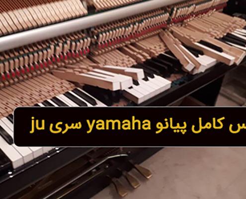 سرویس-کامل-پیانو-yamaha-سری-ju