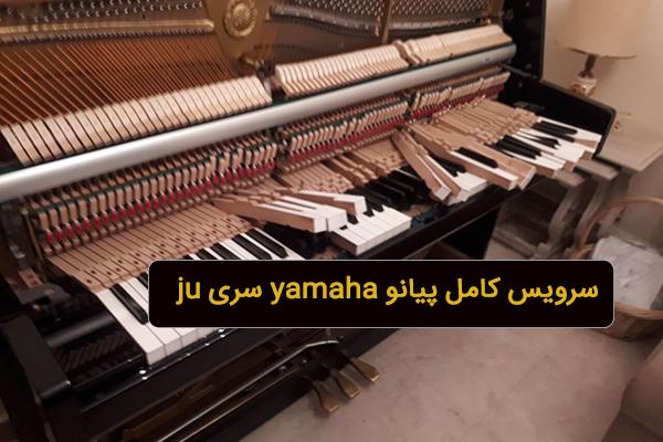 سرویس کامل پیانو yamaha سری ju