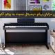 مزایای پیانو دیجیتال