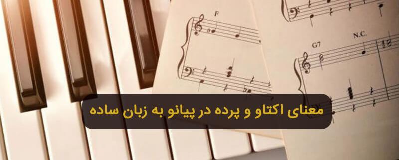 اکتاو و پرده در پیانو