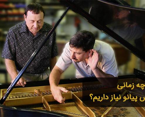 زمان سرویس پیانو