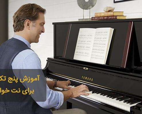 نت خوانی پیانو