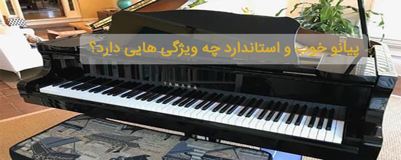 پیانو خوب و استاندارد