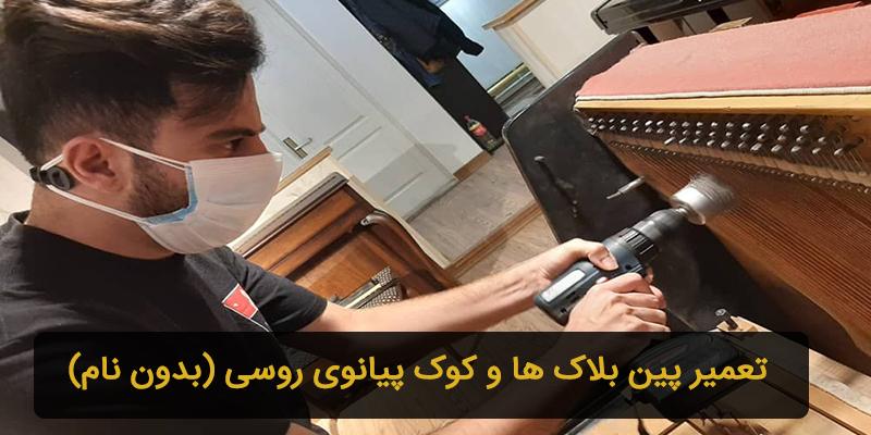 تعمیر پین بلاک ها و کوک پیانوی روسی (بدون نام)