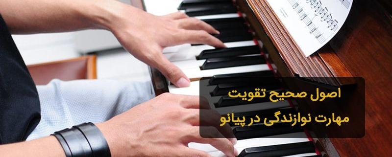 مهارت نوازندگی در پیانو