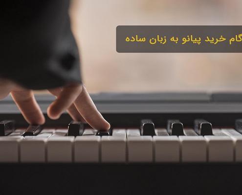 راهنما خرید پیانو+مشاوره خرید پیانو