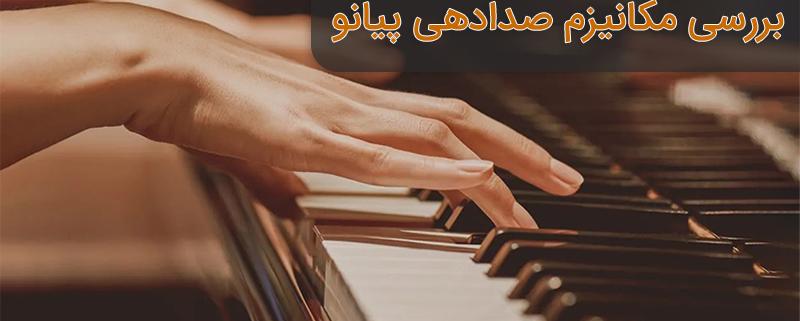 مکانیزم صدادهی پیانو
