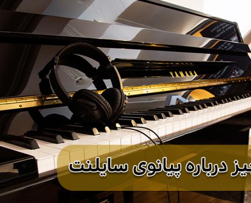 پیانوی سایلنت