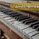 بیدزدگی پیانو