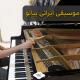 انواع کوک ایرانی پیانو